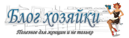 Логотип сайта Блог хозяйки
