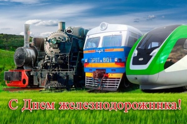 Когда и какого числа отмечают День железнодорожника в 2021 году