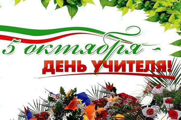 Какого числа отмечается День учителя в 2021 году в России